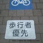 自転車乗ってる奴が歩道で威張りベルを鳴らし暴言!偉そうにするオッサン達