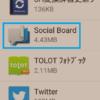 Social Board(ソーシャルボード)が勝手にインストールされていた方集合。