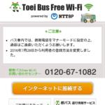 都バスに乗るとWiFiに邪魔されてネットが途切れると話題