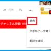 著作権違反の動画を通報する方法(YOUTUBEニコニコDailymotion等)