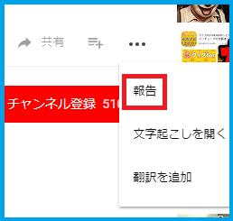 アップロード 通報 違法 youtube