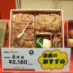 浅草には今半ではなく【たれ半】という店がある。超絶美味しい焼肉弁当