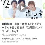 AbemaTVが無料でとても便利だった。インターネットテレビ