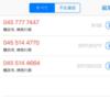 045から始まる迷惑電話グリップの営業電話がしつこい045-514-4371(0455144371)
