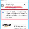 偽アマゾンから重要なお知らせが届いたら要注意(サインインに注意)