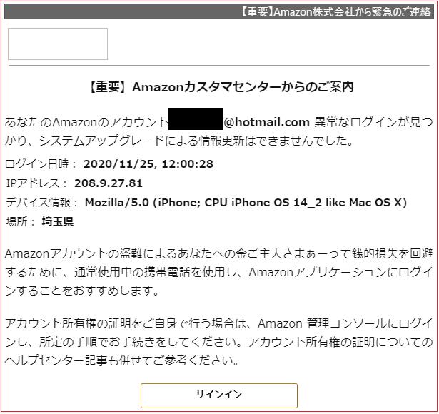 ショート の お知らせ 大切 メール より な アカウント amazon Amazonをかたるフィッシング (2017/10/26)