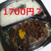 1700円のアンガスステーキ弁当を買った結果!見本と違・・・