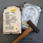 内蔵ハードディスクをゴミ捨て場で拾われた?自力で壊す方法(HDD処分)