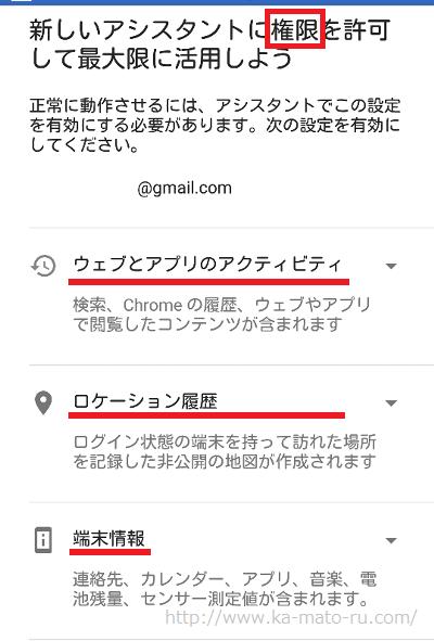 に google 起動 勝手 アシスタント