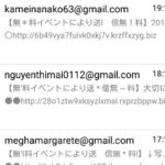 最近、gmailからの迷惑メールが多いと感じている方が増加中。