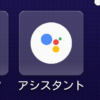 Googleアシスタントのアイコンが突然現れた人が急増 勝手に起動