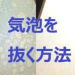 【解決】透明のテーブルクロスの空気(気泡)を抜く方法 綺麗に貼ってみた♪
