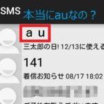 157からauのSMS 本物なのか?と話題「三太郎の日!使えるクーポンをお届け!」