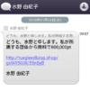 水野由紀子さんから【迷惑メールに注意】速水ゆかり 友加里