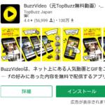BuzzVideo(バズビデオ)の広告が多すぎる&ウザい?と話題 動画女性の正体
