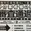 改正特商法 迷惑FAX禁止令が施行される ひどい&面白いFAX【12/1】