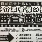 改正特商法 迷惑FAX禁止令が施行されたが効果無し&面白いFAX【12/1】