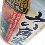 自宅で家系ラーメンを食べる方法【六角家】クリーミー濃厚を再現!