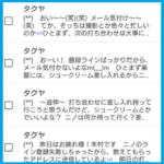 【木村】キムタクからメールが来たので返信してみた【拓哉】