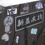 【暗渠散歩】渋谷川散歩その2 渋谷恵比寿の落書きが酷くて驚いた