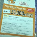 Pontaカードと個人情報【DMが送られてきた】Ponta.jpとPonta.web