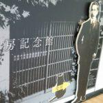 【早稲田神楽坂】夏目漱石山房記念館の楽しみ方【猫の墓】駅から20分