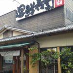廻鮮寿司【吉恒】おもてなし感溢れる美味しいお店だった(メニュー一覧)