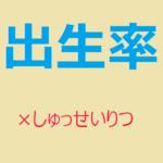 【85問】思わず読み間違えてしまう漢字【恥ずかしい】
