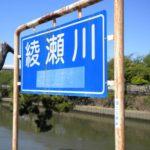 【綾瀬川】沿いを歩くその3(草加~浦和美園)松尾芭蕉を推してくる街