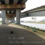 【綾瀬川】沿いを歩くその1(新小岩~青井)中川&荒川