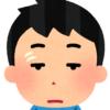 まぶた(瞼)が落ちてくる 二重に見える場合は眼瞼下垂 重症筋無力症 トロサハントの可能性