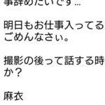 【乃木坂46】白石麻衣を名乗る迷惑メールが話題