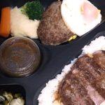 【東京駅】ミート矢澤弁当の感想が賛否両論だった【大丸】