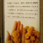 御徒町駅のパンダ焼きが行列を生んでいる!【ミニ人形焼】