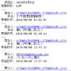 【au】迷惑メール一覧を取寄せると勉強になる