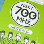 【NEXT】700MHzというチラシや訪問点検は安全なのか?【総務省】