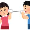 【糸電話】を部屋の角で曲げて遊ぶ方法