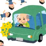 親の運転をやめさせる方法!高齢者の自信運転が問題に【免許返納】