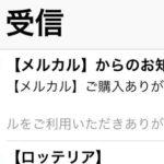 """【メルカリではなく】""""メルカル""""ご購入ありがとうございます"""