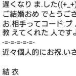 【吉澤ひとみ】タレントを連想させる迷惑メールに注意【脱走】