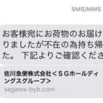 【佐川急便】ショートメールでの不在連絡はニセモノ【SMS】