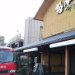 【極楽湯】和光店はガチ天然温泉!黒湯がたまらない