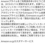 偽アマゾンからのクレジットカード更新要求に注意