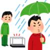 雨の日は傘を間違えられる(取り違え)被害が急増する