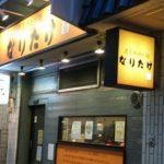【なりたけ】東京進出感謝!クソ美味い昭和の味に涙【背脂】
