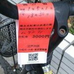 江戸川区の自転車撤去が早いと話題 罰金3000円