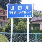 【八王子】山田川の上流端を目指した結果【浅川】
