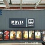 売店トイレ【埼玉県】MOVIXさいたま【映画館】システムエラーになる理由
