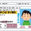 【原宿】竹下通りの外国人はキャッチセールスの可能性アリ高額押し売りに注意!