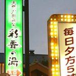 【天然】彩香の湯が温泉協会認定のガチ温泉だった【戸田】